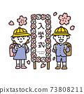 站在小學入學典禮招牌前的小學生的男女 73808211