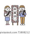 小學男女,站在小學畢業典禮的招牌前 73808212