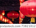 Red chinese lantern hanging for the chinese new year 73821012
