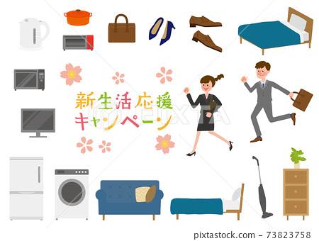 新生活支援運動套裝(家具,家用電器,套裝,廚房用具) 73823758