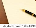 信紙和圓珠筆信的形象 73824899
