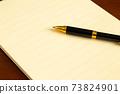 信紙和圓珠筆信的形象 73824901