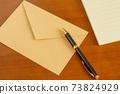 信封和圓珠筆信的形象 73824929