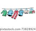 洗衣店(男裝) 73828924