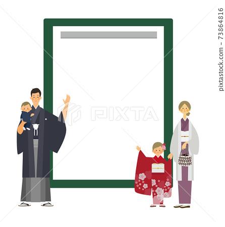穿著和服的家庭和書法框架的矢量圖 73864816