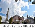 [터키] 이스탄불의 아야 소피아 73868432