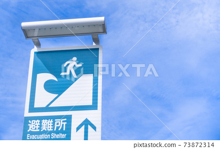 Photograph of a sign that informs a shelter to escape from the tsunami 73872314