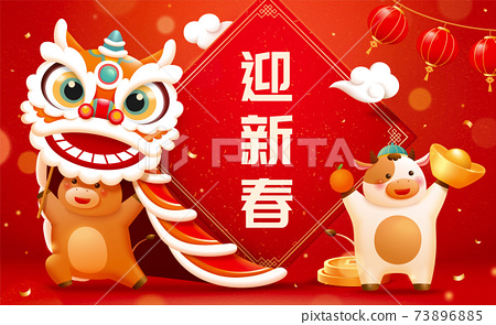 Baby cows playing lion dance 73896885