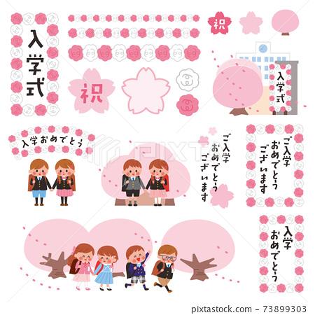 入學小學學生插圖集 73899303