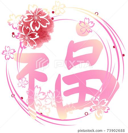 刷字福(丸)Sakura.n 73902688