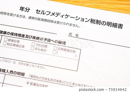Self-medication tax statement (tax return) 73914642