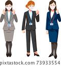女僱員戴著口罩和膽量姿勢 73933554