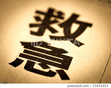 """""""緊急情況""""標題 73943854"""