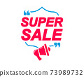 Super Sale labels. Speech bubbles with megaphone icon. Advertising and marketing sticker. 73989732
