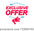 Exclusive Offer labels. Speech bubbles with megaphone icon. Advertising and marketing sticker. 73989740