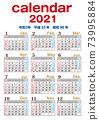 2021年日曆 73995884
