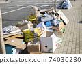 길가에 쌓여있는 재활용품 74030280