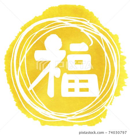 刷字福(丸)gold.n 74030797