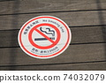 橫濱禁止吸煙區 74032079