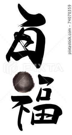 畫筆字符Hyakufuku.n 74070359
