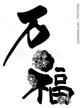 畫筆角色Manpuku(Sakura).n 74070360