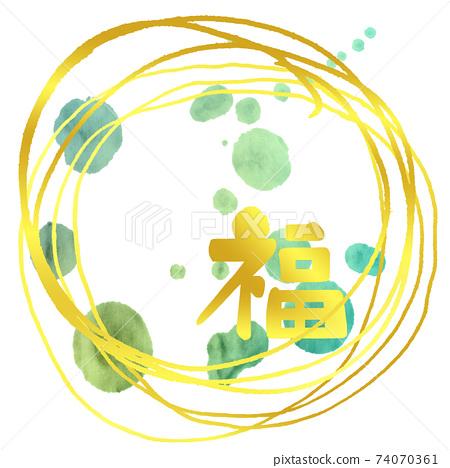 刷字福(丸)gold.n 74070361