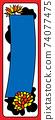 [矢量]菊花花和藍色丹麥哈納繪畫橫幅框架 74077475