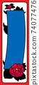 [矢量]牡丹和藍色丹麥哈納繪畫橫幅框架 74077476