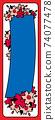 [矢量]櫻花和藍色丹麥哈納繪畫橫幅框架 74077478