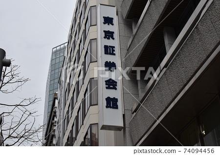 가야바 도쿄 증권 회관 74094456