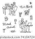 在線酒會,虛擬雞尾酒的插圖 74104724