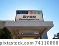 지하철 가스 미가 세키 역의 지상부 출입구 74110808