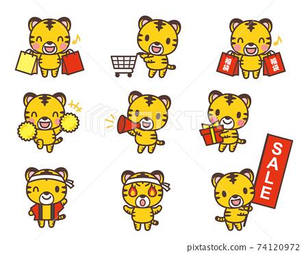可愛的老虎人物銷售支援安排 74120972