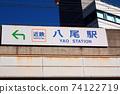 Kintetsu Railway Yao Station 74122719