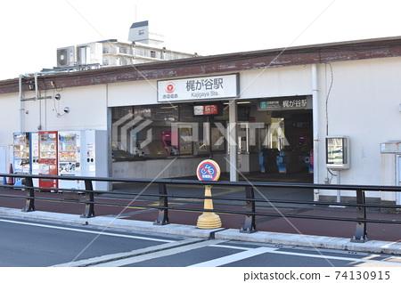 도큐 덴엔 토 시선 카지가 계곡 역 겨울 74130915