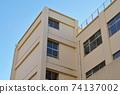 학교 건물의 이미지 74137002