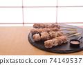 板上的烤雞肉串 74149537