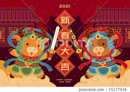 2021 CNY lovely menshen cows 74177936