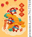 Lovely year of the ox poster 74177939