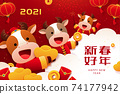 Year of the ox paper art design 74177942
