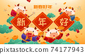 Year of the ox illustration banner 74177943
