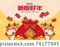 2021 year of the ox illustration 74177945