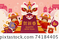 2021 Chinese new year lion dance 74184405