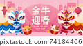 2021 CNY lion dance banner 74184406
