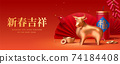 2021 3d Chinese new year banner 74184408