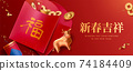 2021 3d Chinese new year banner 74184409