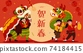 2021 new year lion dance banner 74184415