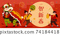 2021 new year lion dance banner 74184418