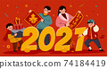 2021 Chinese new year banner 74184419