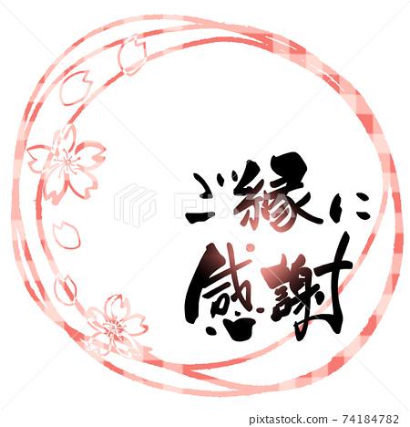 毛筆角色謝謝你的關係(丸)Sakura.n 74184782